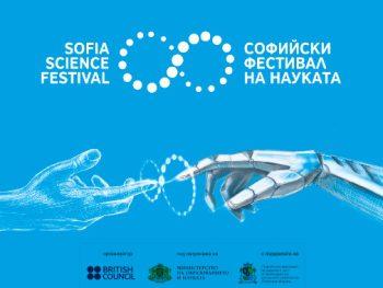 Софийски фестивал на науката 2020 – 26/27 септември