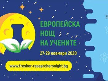 Европейска нощ на учените – 27 – 29.11.2020