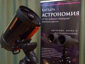 """Катедра """"Астрономия"""" с нов телескоп"""