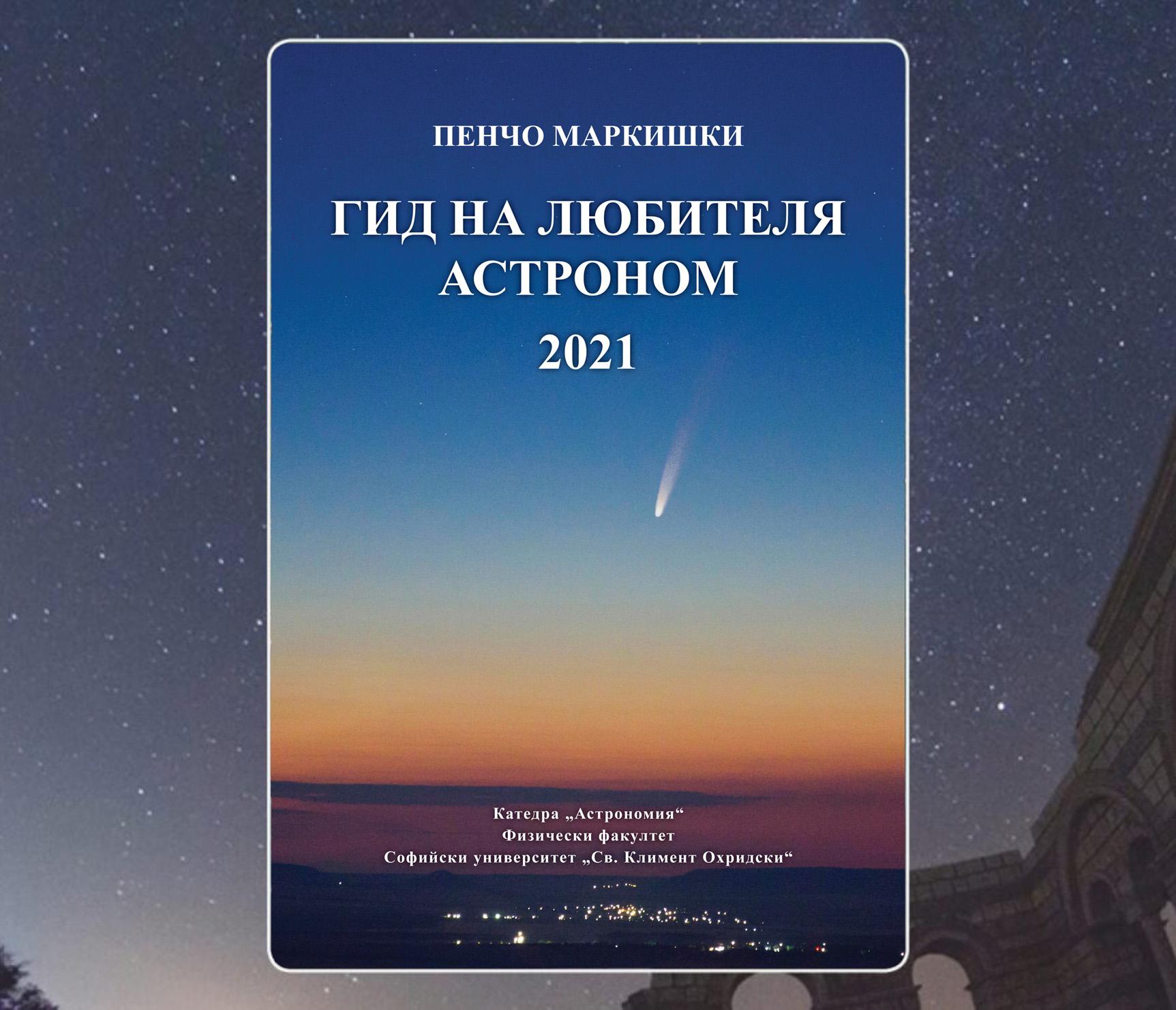 По-забележителни астрономически явления