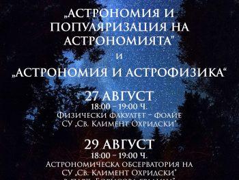 """Информационни вечери относно магистърските програми – """"Астрономия и популяризация на астрономията"""" и """"Астрономия и астрофизика"""" на 27 и 29 август"""