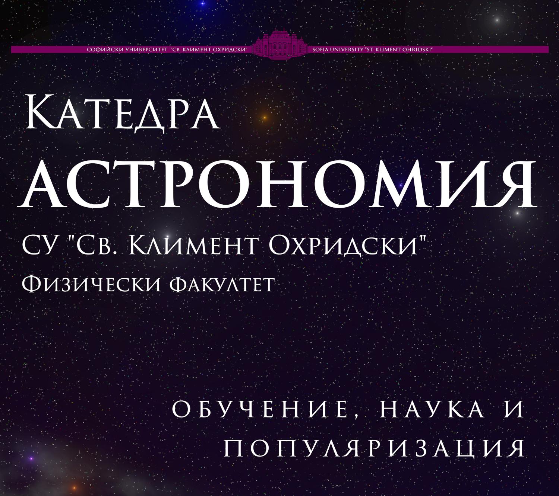 Две сбирки на кръжока по астрономия на 23 и 30 септември